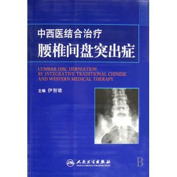 中西医结合治疗腰椎间盘突出症