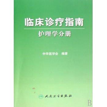 临床诊疗指南(护理学分册)