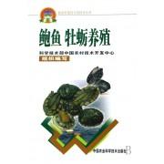 鲍鱼牡蛎养殖/新农村建设实用技术丛书