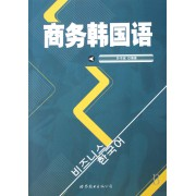 商务韩国语(附光盘)
