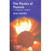 等离子体物理学
