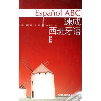 速成西班牙语(附光盘**册)