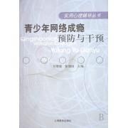 青少年网络成瘾预防与干预/实用心理辅导丛书