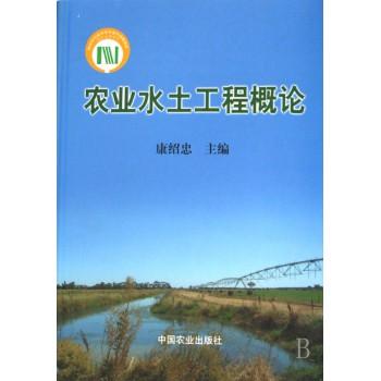 农业水土工程概论(精)