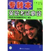 专转本英语考试必读