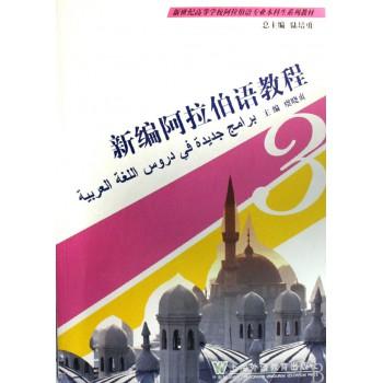 新编阿拉伯语教程(3新世纪高等学校阿拉伯语专业本科生系列教材)