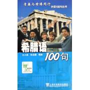 希腊语100句/青春与世博同行外语100句丛书