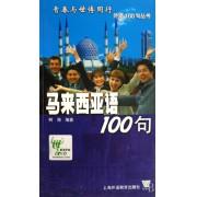马来西亚语100句/青春与世博同行外语100句丛书