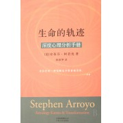生命的轨迹(深度心理分析手册)