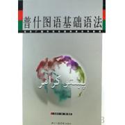 普什图语基础语法(北京广播学院非通用语系列教材)