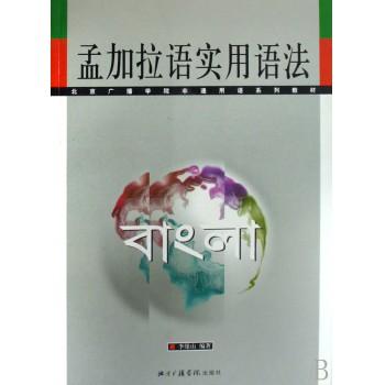 孟加拉语实用语法(北京广播学院非通用语系列教材)