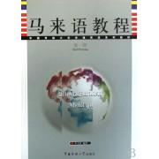 马来语教程(第1册中国传媒大学非通用语系列教材)