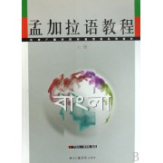 孟加拉语教程(上下北京广播学院非通用语系列教材)