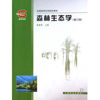 森林生态学(修订版全国高等农林院校教材)