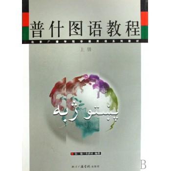 普什图语教程(上下北京广播学院非通用语系列教材)
