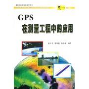 GPS在测量工程中的应用(高等院校测绘类教学用书)