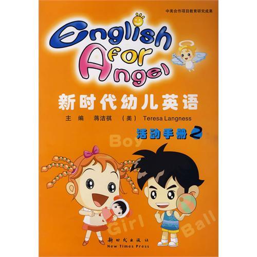 新时代幼儿英语活动手册(2)