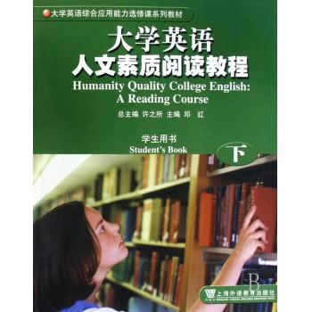 大学英语人文素质阅读教程(下学生用书大学英语综合应用能力选修课系列教材)