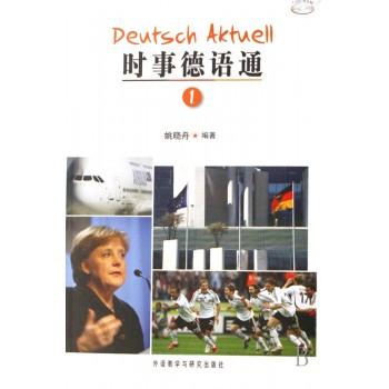时事德语通(附光盘1)
