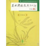 昆曲精编教材300种(第5卷)