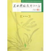 昆曲精编教材300种(第4卷)