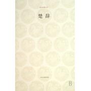楚辞/国学经典