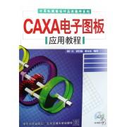 CAXA电子图板应用教程(附光盘)/计算机辅助设计应用软件系列