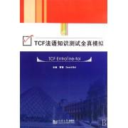 TCF法语知识测试全真模拟(附光盘)