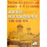 高等学校俄语专业四级考试大纲真题模拟(附光盘)