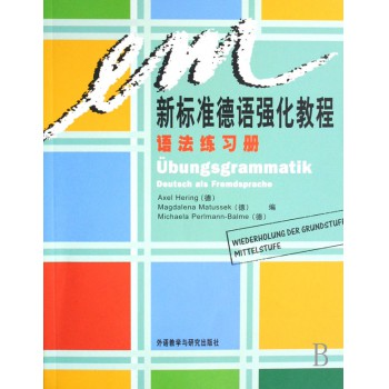 新标准德语强化教程(语法练习册)