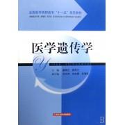 医学遗传学(供临床医学类护理类药学类医学技术类及卫生管理类的相关专业使用)