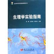 生理学实验指南/生命科学实验指南系列