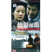 DVD想爱都难(5碟装)