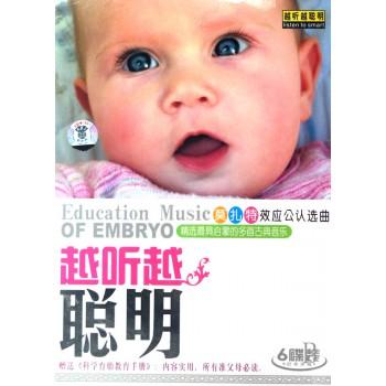CD越听越聪明(6碟精装)