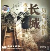 DVD概说长城历史与保护