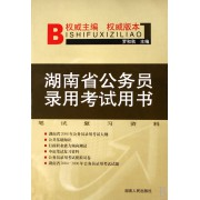 湖南省公务员录用考试用书(笔试复习资料)