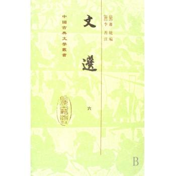 文选(共6册)(精)/中国古典文学丛书