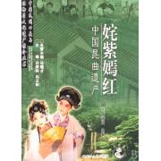 姹紫嫣红(中国昆曲遗产)/中国民间口头与非物质文化遗产推介丛书
