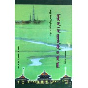 蒙古语语法化过程研究(蒙古文版)(精)