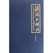 汉满大辞典(汉满对照)(精)