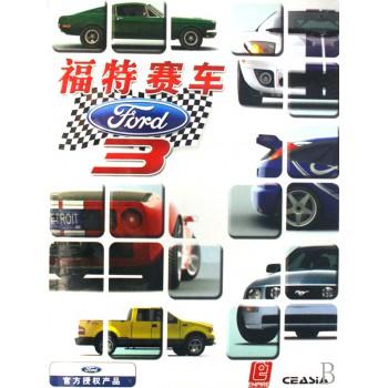 CD-R福特赛车(3)