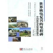 世界核电复兴的里程碑(中国核电发展前沿报告)