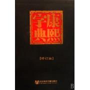 康熙字典(附光盘修订版)(精)
