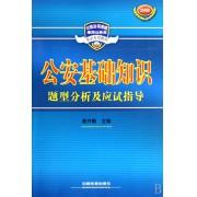 公安基础知识题型分析及应试指导(2008公检法司系统录用公务员考试专用教材)