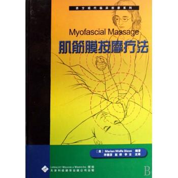 肌筋膜按摩疗法(精)/西方现代临床按摩系列
