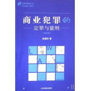 商业犯罪的定罪与量刑(修订版)/定罪与量刑丛书