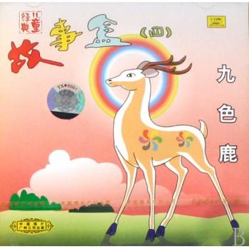 CD故事盒<4>(九色鹿)