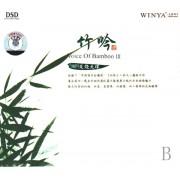 CD-DSD竹吟(Ⅲ)
