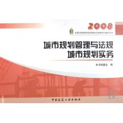 城市规划管理与法规城市规划实务(2008全国注册城市规划师执业资格考试模拟测试)
