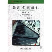 最新水景设计(原著第2版)/国外景观设计丛书